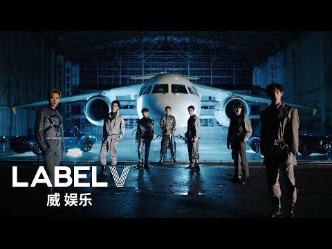 WayV 威神V '无翼而飞 (Take Off)' MV Teaser