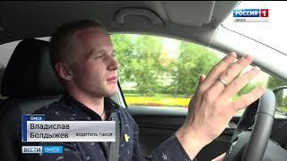 Водителям такси в Омске пополнят служебные обязанности