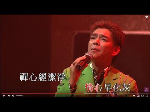 28. 陳浩德 - 禪院鐘聲(陳浩德金曲情不變演唱會)
