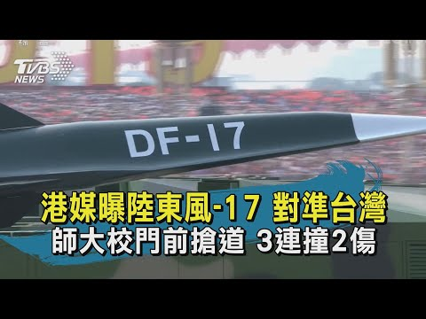 【TVBS新聞精華】20201018 港媒曝陸東風-17 對準台灣  師大校門前搶道 3連撞2傷