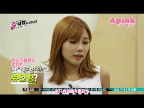 Apink's Showtime EP7 柔軟度測試 Cut 中字