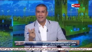الحياة في مصر مع كمال ماضي | مصادرة أموال الجماعة الإرهابية/ حالة الطقس غدا ...