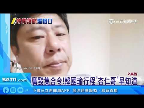 號召力挺!韓國瑜行程「杏仁哥」早知道|三立新聞台