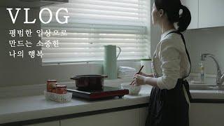 평범한 일상의 행복/ 나의 겨울이 즐거운 이유 / 남편 다이어트 결과 공개 [뭐라도 해야지]