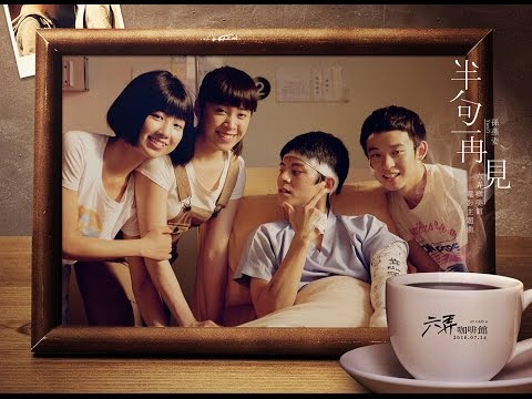 【六弄咖啡館At Cafe 6】Movie Theme Song-孫燕姿SunYanZi 《半句再見》電影版MV