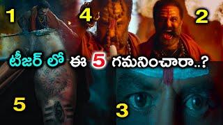బాలయ్య అఖండ టీజర్ లో ఈ 5  గమనించారా..? | # AKHANDA Teaser | BB3 | Balakrishna | Boyapati | With U