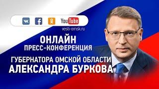 Пресс-конференция Губернатора Омской области Александра Буркова LIVE