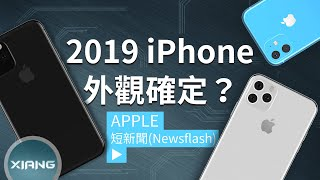外觀確定?iPhone 11 (iPhone XI)、XI Max、XR 2019 將搭載方形相機設計!| 短新聞【小翔 XIANG】