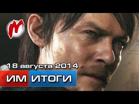 Игромания! Игровые новости, 18 августа (Кодзима делает Silent Hill, памятник Робину Уильямсу в игре)