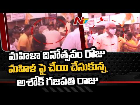 Former Union Minister Ashok Gajapathi Raju slaps TDP woman activist