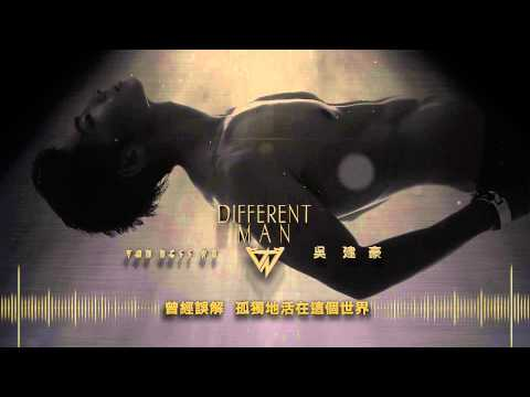 VanNess Wu/吳建豪 [Different Man] Lyrics Video