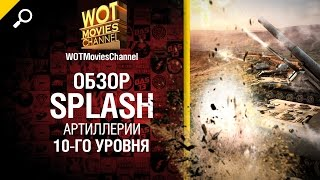 Превью: Splash артиллерии 10-го уровня - обзор от WOTMoviesChannel [World of Tanks]