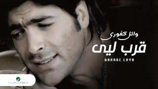 Wael Kfoury Qarabe Laya وائل كفورى - قرب ليى