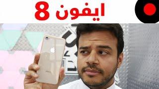 مراجعة ايفون iPhone 8 وهل يستحق الترقية من iPhone 7 ولا لا ...