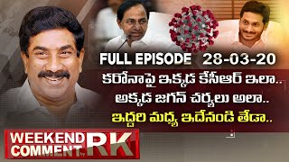 Weekend Comment by RK on latest politics- Full Episode..