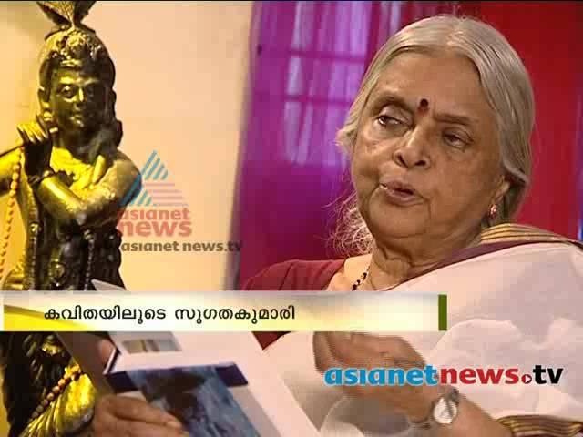 Vishu poem by poet Sugathakumari കവിതയിലൂടെ സുഗതകുമാരി