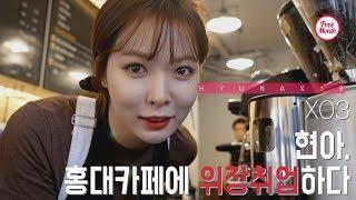 [Hyuna X19] Hyuna đang giả làm một nhân viên bán thời gian_X3