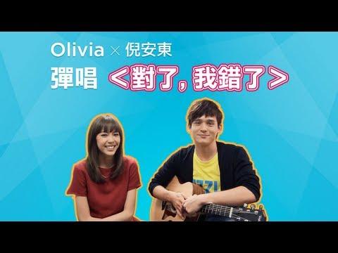 Olivia x 倪安東獨家彈唱新歌【對了,我錯了】