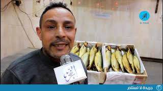 أحد بائعي الفسيخ بدمنهور: الرنجة تتصدر المشهد في  ...