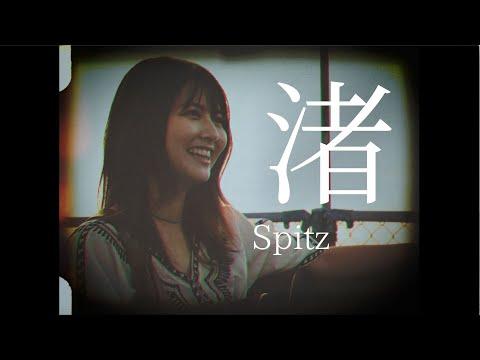 【behind the Miyuu】渚/スピッツ covered by Miyuu
