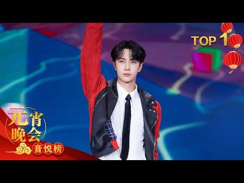 和王一博一起青春相约!歌曲《青春恰时来》唱响未来 「2021元宵晚会」  CCTV春晚