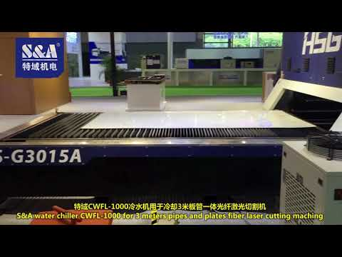 S&A chillers are specially used in cooling fiber laser