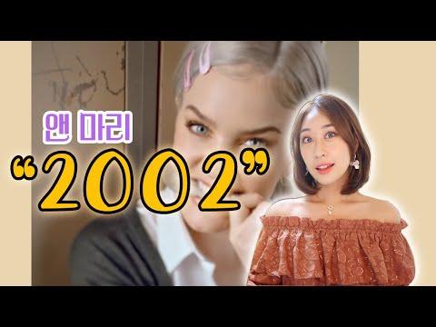 [요청多]현재 멜론에서 해외차트1위!🔥앤마리 2002 가사해석ㅣ가사;를 읽다