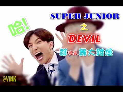 Super Junior Devil 群舞大雜燴 Devil Freestyle Medley