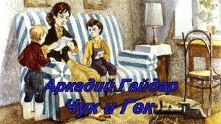 Аркадий Гайдар — Чук и Гек