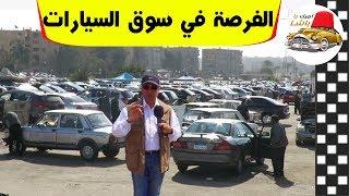 ملك السيارات | سوق السيارات في مصر وكيف تشتري سيا ...