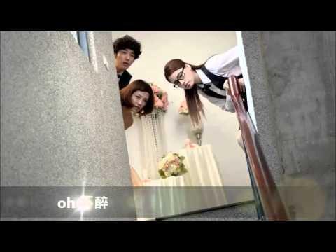 田馥甄 不醉不會《沒有名字的甜點店主題曲》