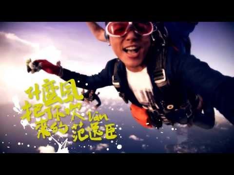 范逸臣【什麼風把你吹來的】15秒搶先看!!  skydive gopro music vidio