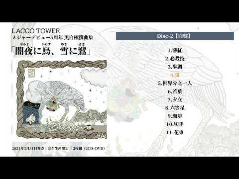 LACCO TOWER「闇夜に烏、雪に鷺」白盤Trailer/「Yamiyoni Karasu、Yukini sagi」White Ver. Trailer