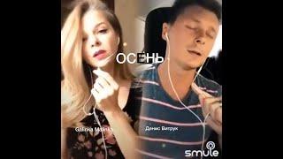 Лучшая песня про осень! Денис Витрук и Galinka Malinka
