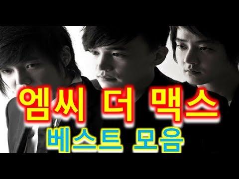 엠씨더맥스  최고의 인기 베스트 음악 모음 [연속 재생]