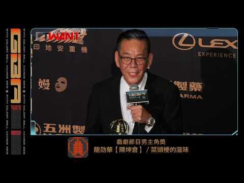 金鐘54/龍劭華拿視帝曬女兒 改大砲個性道歉:心胸狹窄