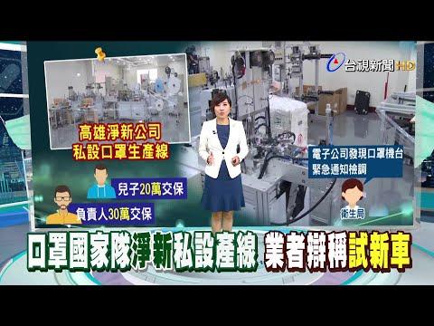規劃新產線添購機台 檢調查扣7萬多片醫療罩