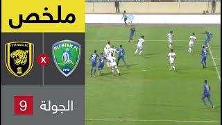 ملخص مباراة الفتح والاتحاد ضمن الجولة التاسعة من الدوري السعودي ...