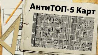 ТОП-5 Бесящих карт в World of Tanks