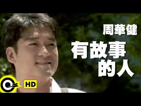 周華健 Wakin Chau【有故事的人 A man with stories】Official Music Video