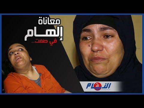 قصة مؤثرة لمعاناة أم مغربية مع ابنتها