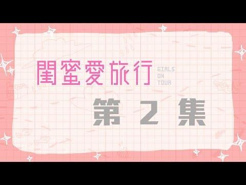 【閨蜜愛旅行】第三季 EP02|魏蔓+張景嵐|大阪Osaka (完整版)