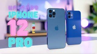 แกะกล่อง พรีวิว iPhone 12 Pro เพราะโปรก็คือโปร [Pacific Blue]