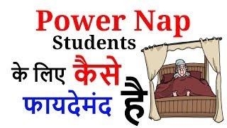 Power Nap Students के लिए कैसे फायदेमंद है | Scientific Reason in Hindi