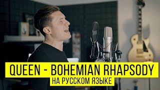 Queen - Bohemian Rhapsody (Cover на русском by Radio Tapok)
