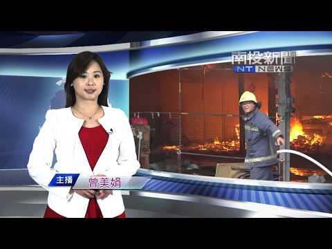 南投新聞  埔里第三市場大火
