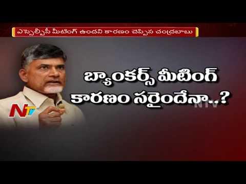 Why CM Chandrababu did not Attend Gujarat CM Vijay Rupani's swear in Function?