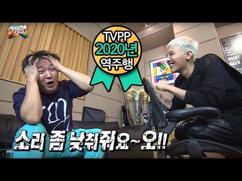 【TVPP】Jeong Hyeong Don - The First Recording with GD, 정형돈 - 형돈 & 지디의 첫 녹음 @ Infinite Challenge