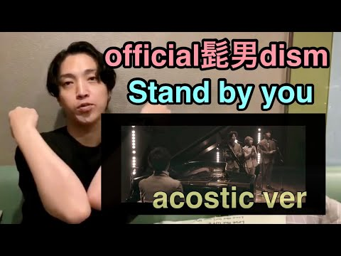Official髭男dism - Stand By You (Acoustic ver.)[Official Video]• リアクション動画• Reaction Video | PJJ