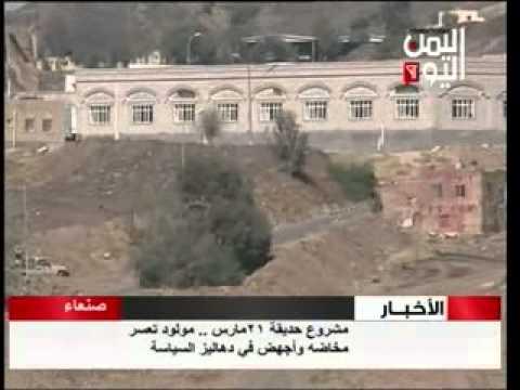 مشروع حديقة 21مارس مولد تعسر مخاضة واجهض علي ايدي مايسمي حماةالثورة